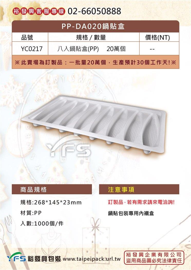 PP-DA020鍋貼盒 (餛飩/水餃/鍋貼)【裕發興包裝】YC0217
