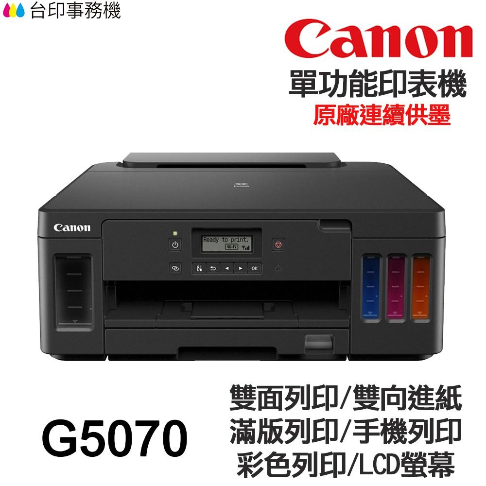 CANON G5070 單功能印表機 《原廠連續供墨-無影印功能》