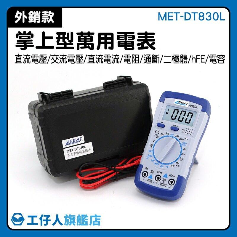 電氣電子測量 多用電錶 數顯萬能表  通斷測量 MET-DT830L 全自動