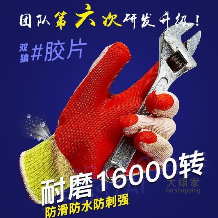 防割手套 膠片手套防割涂膠皮耐磨防滑男工人防護工地鋼筋加厚【顧家家】