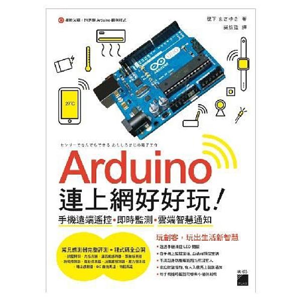 Arduino 連上網好好玩! 手機遠端遙控‧即時監測‧雲端智慧通知(附CD)