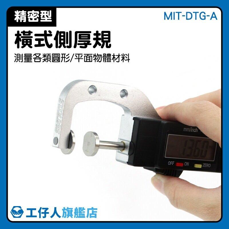 MIT-DTG-A 橫式測厚規 皮革厚度測量 低耗電功能 圓形直徑測量 製造工廠 測厚儀