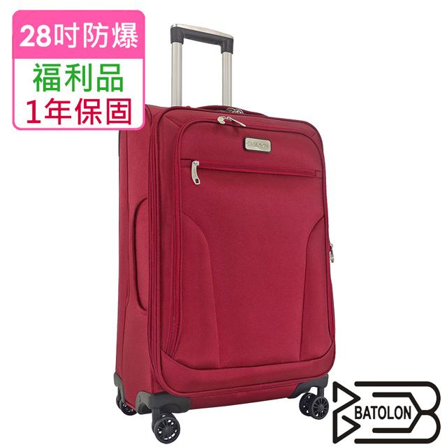 【福利品  28吋】貴族風采TSA鎖加大防爆商務箱/行李箱 (3色任選)
