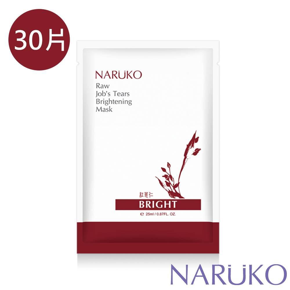NARUKO牛爾 紅薏仁健康雪白面膜30片 激白亮敷膜