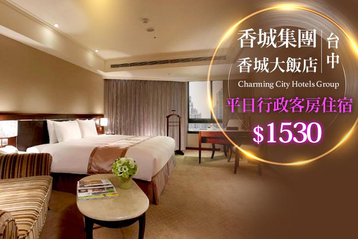【台中】台中香城大飯店 #GOMAJI吃喝玩樂券#電子票券#飯店商旅