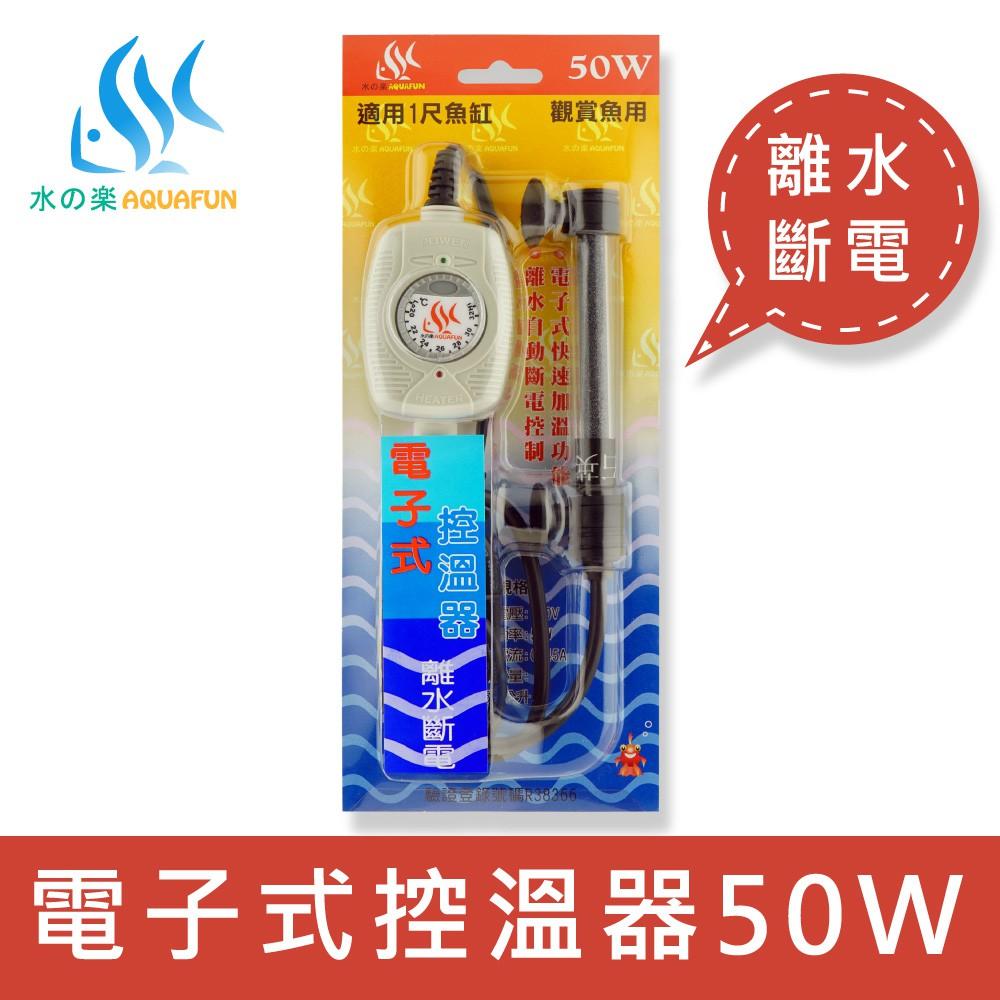 【水之樂】 電子式控溫器 50W