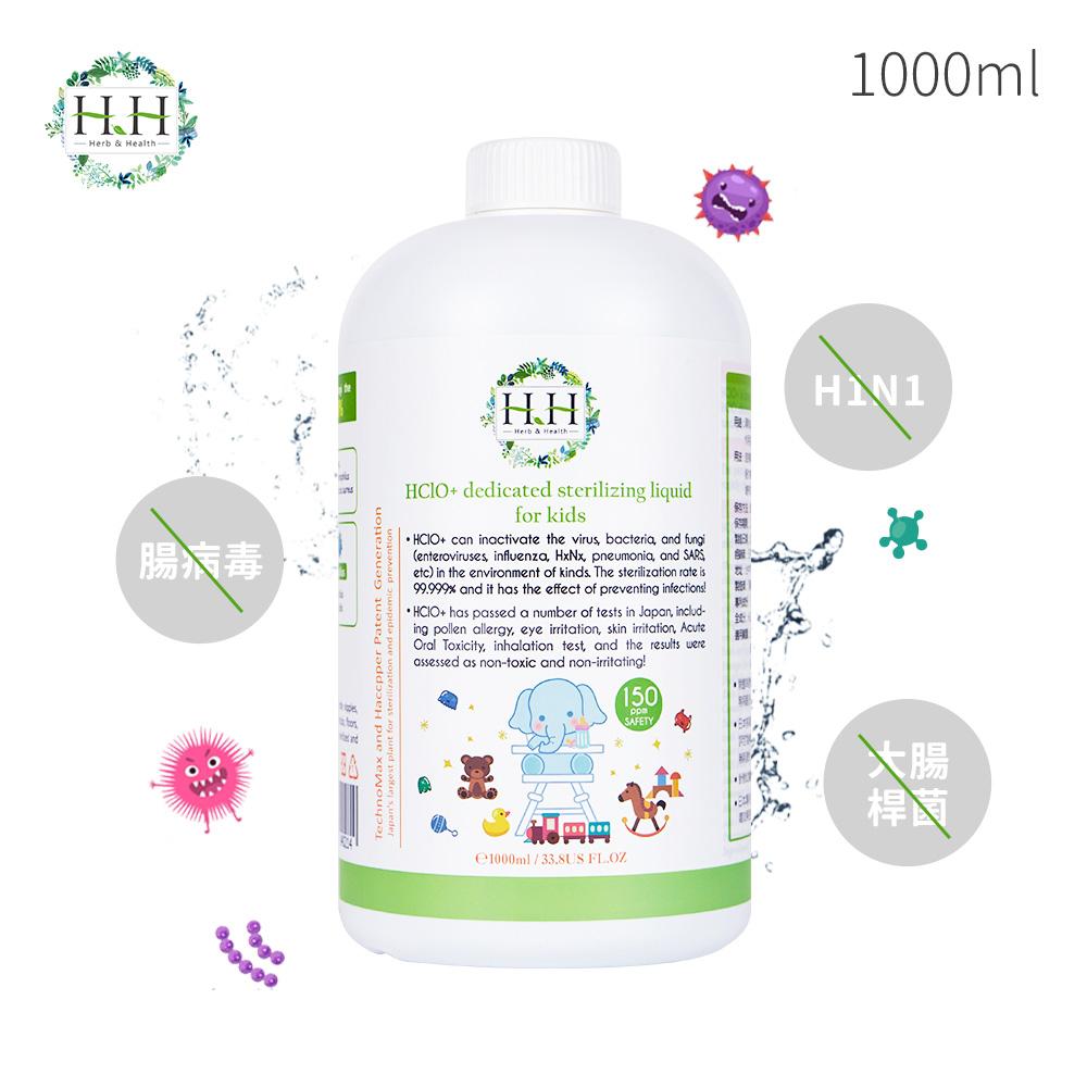 【missy shop】HH護幼安超次氯除菌液(150ppm)1000ml