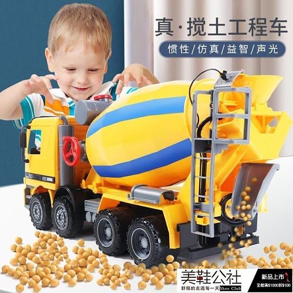 大號攪拌車玩具混凝土水泥攪拌機工程車慣性仿真小男孩3-6歲2【美鞋公社】