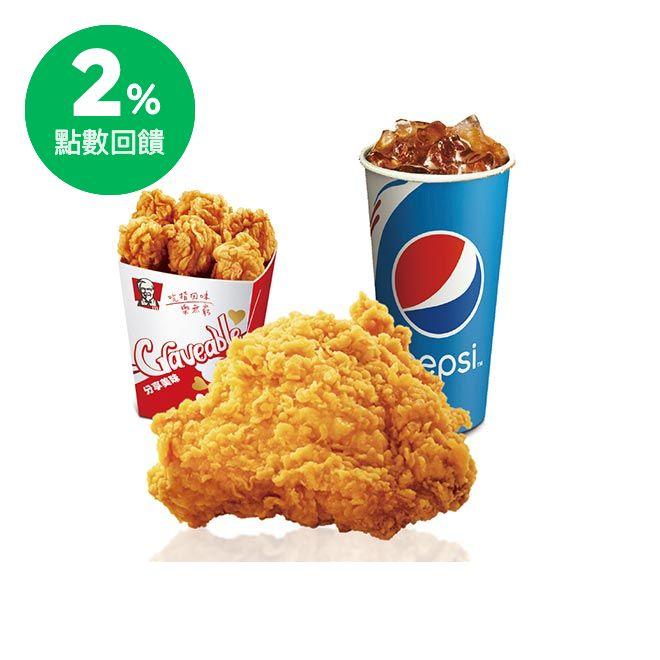 肯德基 雙雞A套餐即享券