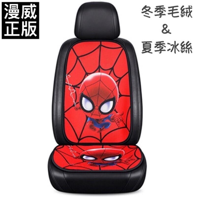 台灣現貨 漫威 marvel 正版 冰絲 靠背 車用坐墊 車用靠背墊 美國隊長 蜘蛛人