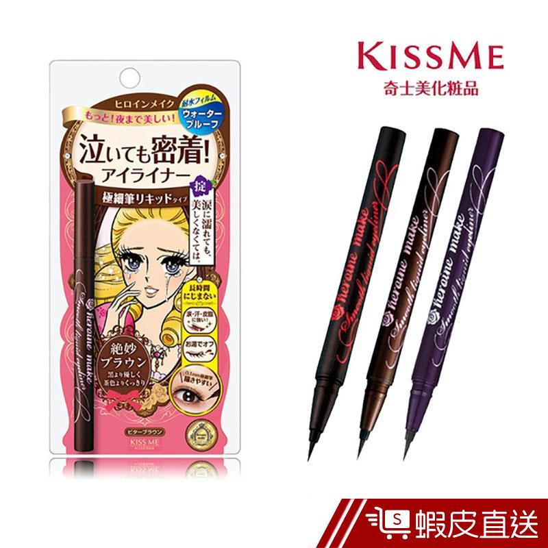 KISSME 花漾美姬零阻力眼線液筆0.4ml(多色可選) 現貨 蝦皮24h