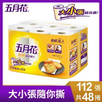 【五月花】妙用廚房紙巾112組x6捲8袋/箱