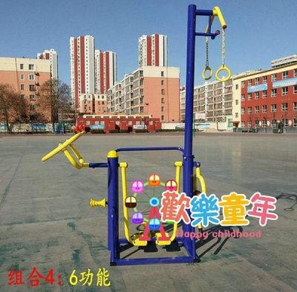 戶外健身器材 健身用品室外小區公園廣場老人體育運動路徑漫步機腰背組合T