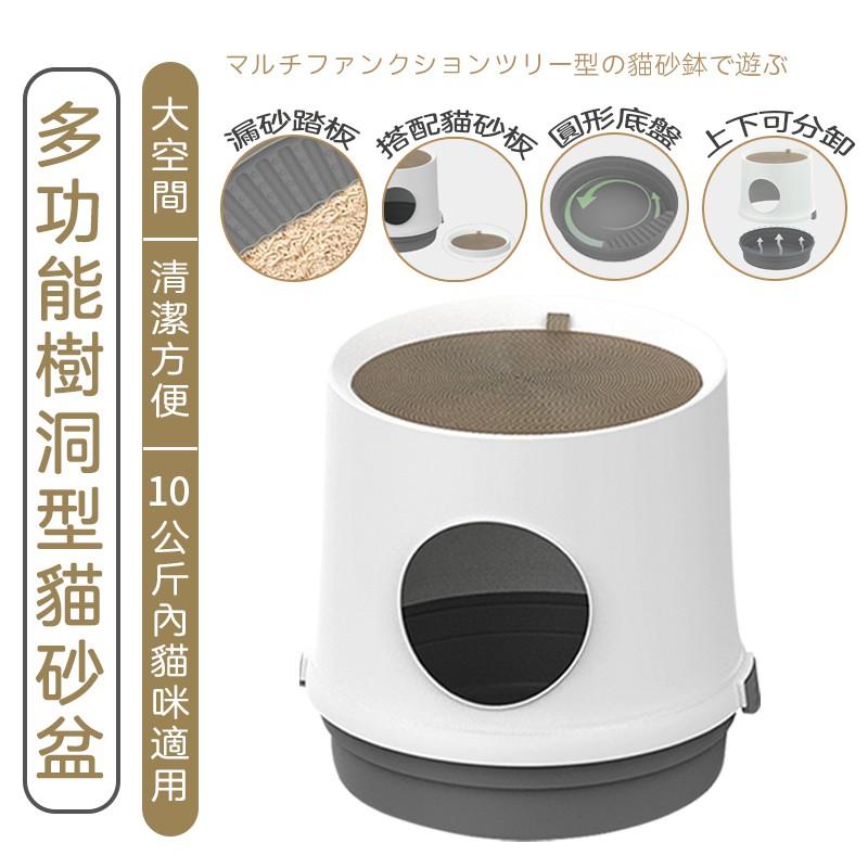 【PETDOS派多斯】玩用多功能樹洞型貓砂盆 可容納10公斤貓咪 (配貓抓板)