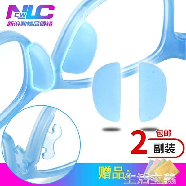 眼鏡配件 兒童眼鏡鼻托硅膠軟卡口式超軟插入式鼻墊眼鏡配件鼻梁支架2對裝 生活主義