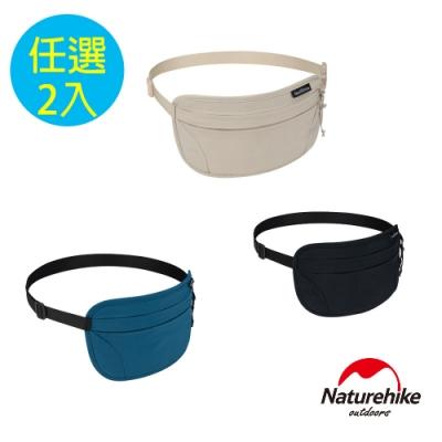 Naturehike 旅行用防潑水防盜刷貼身腰包 胸前包 2入組
