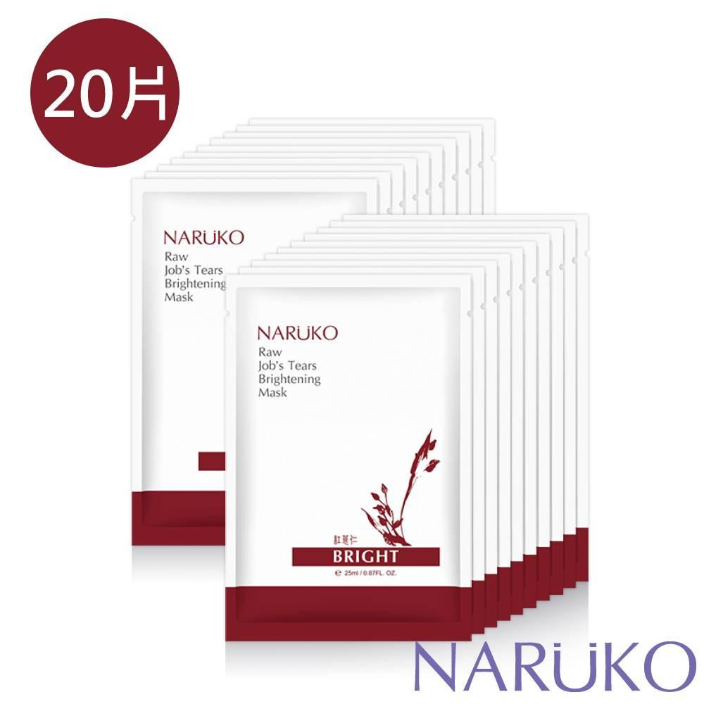 NARUKO牛爾 紅薏仁健康雪白面膜20片 輕服貼 高承載 薄布膜