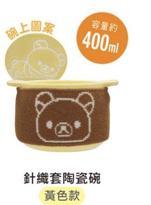 7-11拉拉熊暖心時光針織套陶瓷碗(黃色款)