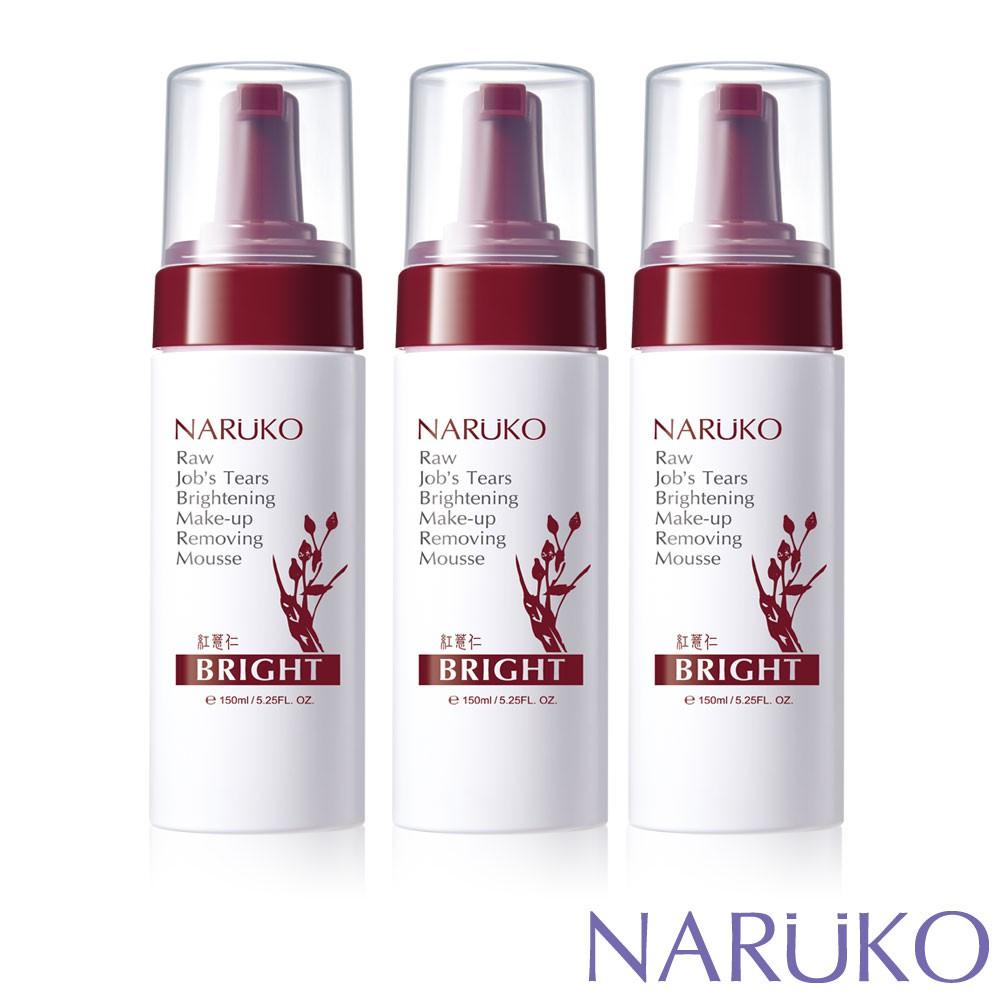 NARUKO牛爾 紅薏仁健康雪白洗卸慕絲 3入 卸妝淨透白皙 一次達成