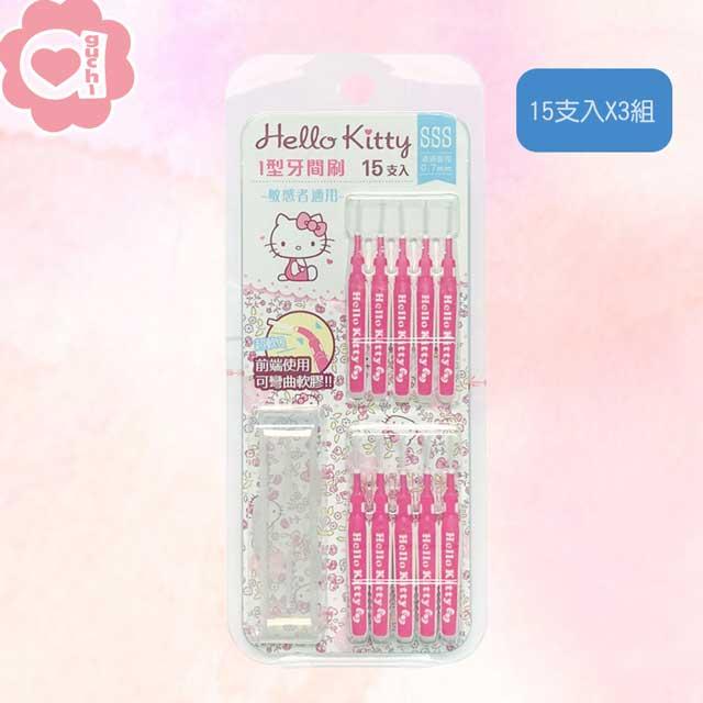 Hello Kitty 凱蒂貓I型牙間刷 SSS 0.7mm 15支入X3卡(共45支)極細尺寸敏感者適用附外出攜帶盒