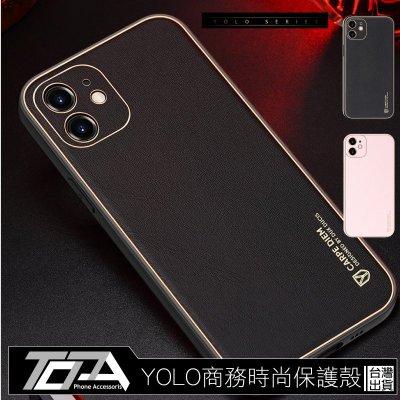 蘋果 I12 I11 時尚商務 iPhone 11 12 pro max 手機殼 保護殼 YOLO