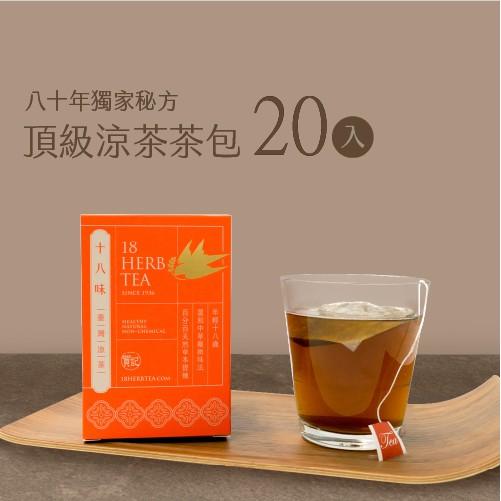 【十八味】頂級台灣涼茶茶包禮盒(20入/盒)