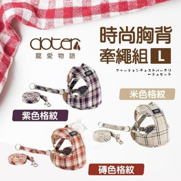 doter寵愛物語 時尚胸背 牽繩組 l號 多款色可挑 按壓調結設計讓寵物穿戴便利