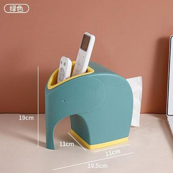 面紙盒 紙巾盒客廳桌面臥室餐巾抽紙塑料可愛多功能創意遙控器家用收納盒【快速出貨八折鉅惠】