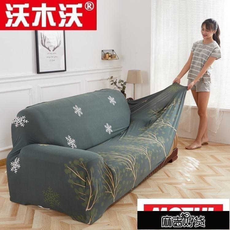彈力全包沙發套罩歐式加厚防滑組合沙發墊定做緊包沙發巾萬能全蓋KLBH48060
