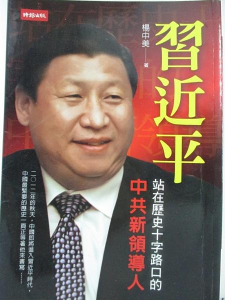 【書寶二手書T3/傳記_HIJ】習近平-站在歷史十字路口的中共新領導人_楊中美
