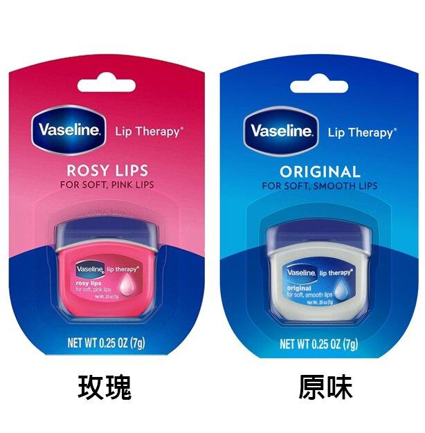 【Vaseline 凡士林】護唇膏(0.25oz)7g