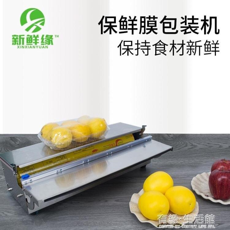 現貨 超市大卷保鮮膜包裝機食品蔬菜水果生鮮打包機封口機切割機商用AQ