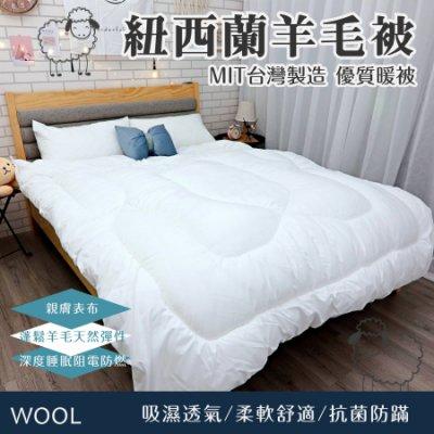 台灣製 單人4.5 x 6.5尺 紐西蘭羊毛被胎 棉被 內胎被 棉被 被子 厚被 冬被 暖被  羊毛被 被胎