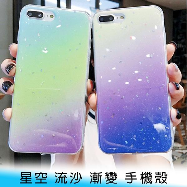 【妃航】OPPO Realme X7 Pro 流沙/閃粉 星空/夜空 漸變/純色 全包 手機殼 帶防塵塞
