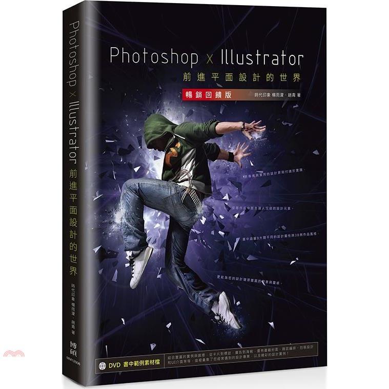 《博碩文化》Photoshop x Illustrator前進平面設計的世界【暢銷回饋版】[79折]