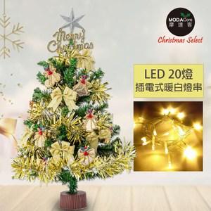 摩達客 2尺(60cm)特仕幸福型綠色聖誕樹+奢華金系配件+20燈LED燈插電式暖白光*1