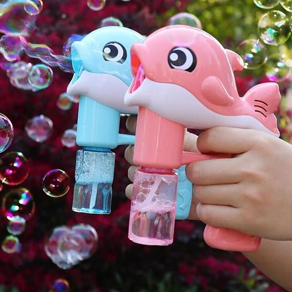 泡泡機 自動吹泡泡電動吹泡泡機兒童玩具海豚機全自動泡泡槍【快速出貨八折鉅惠】
