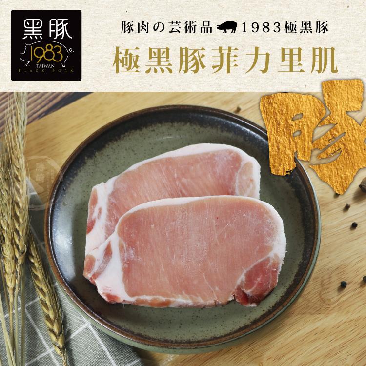 【勝崎-免運直送】台灣神農1983極黑豚-菲力里肌10包組(200公克/2片)