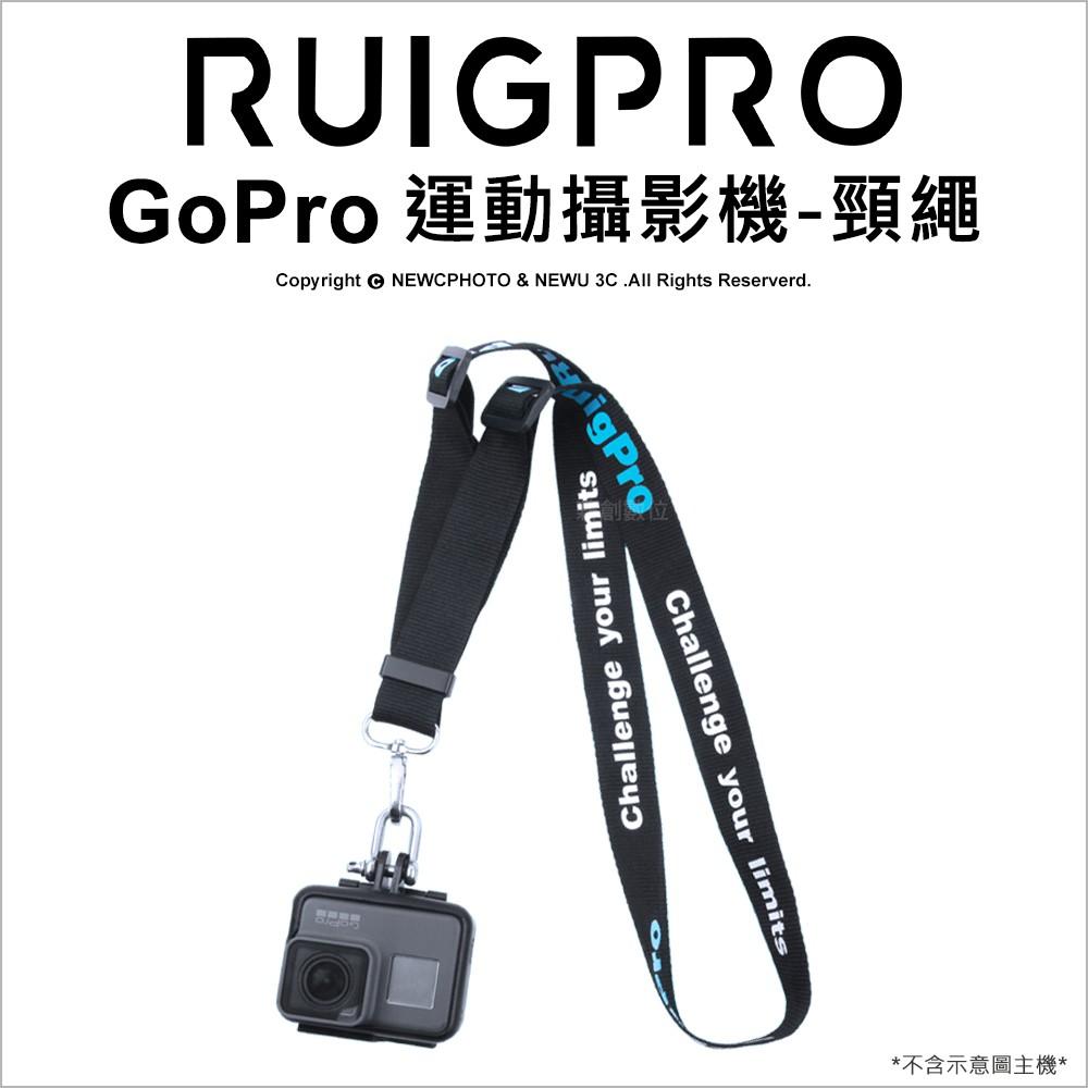 睿谷 GoPro 運動攝影機頸掛帶 廠商直送
