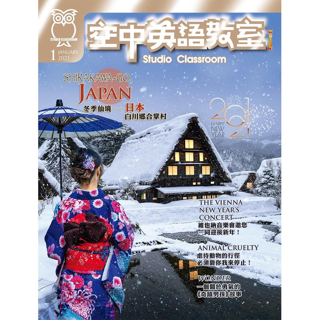 空中英語教室 訂一年12期雜誌