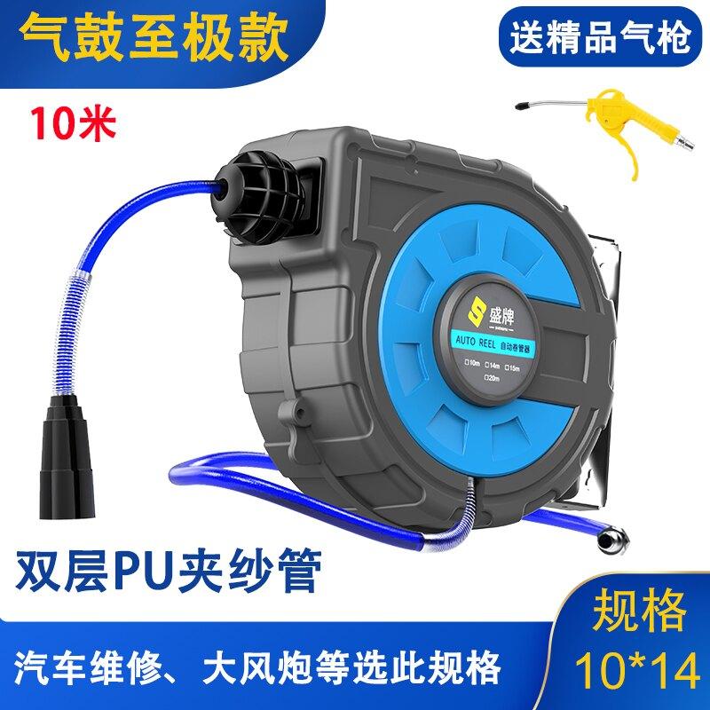 自動伸縮卷管器 氣鼓電鼓水鼓盛牌氣管卷管器自動伸縮組合汽鼓高壓泡沫鼓氣動工具『CM398250』