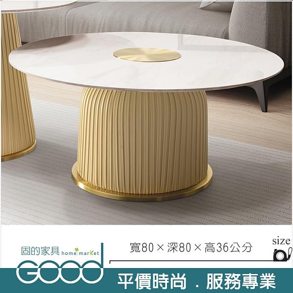 《固的家具GOOD》623-2-ADC 史賓杜陶板大茶几【雙北市含搬運組裝】