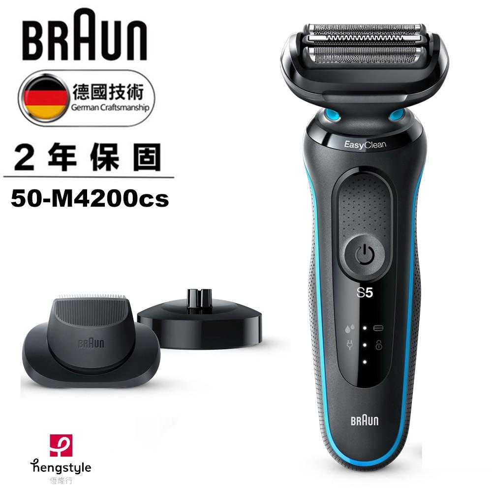 德國百靈BRAUN-新5系列免拆快洗電動刮鬍刀/電鬍刀 50-M4200cs 送BRAUN 100周年筆記本