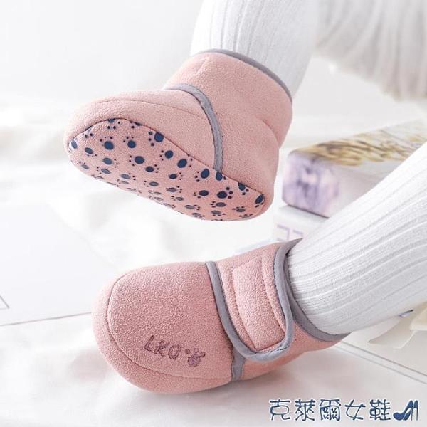 學步鞋 新生嬰兒不掉鞋子0-1歲女寶寶學步鞋軟底棉鞋6個月秋冬季保暖加絨 快速出貨