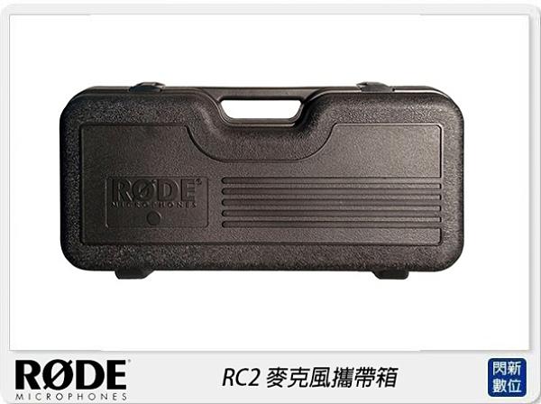 RODE 羅德 RC2 麥克風攜帶箱(公司貨)