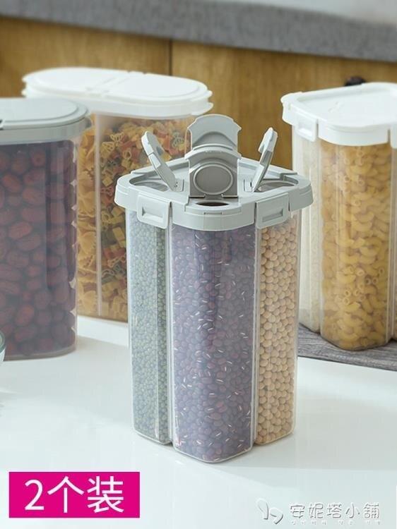 雜糧密封罐五谷雜糧收納盒大容量分格干貨收納盒豆子糧食儲物罐子yh