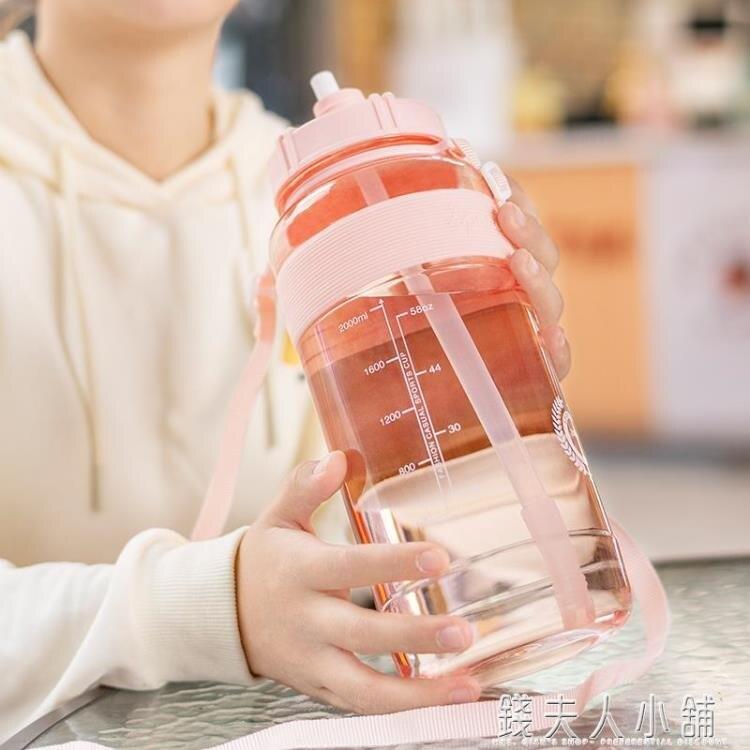 超大容量塑料水杯女便攜帶吸管學生戶外運動健身水壺男杯子2000mlyh