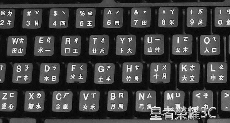 注音鍵盤 台灣繁體注音字根鍵盤 注音倉頡USB接口鍵盤 限時折扣