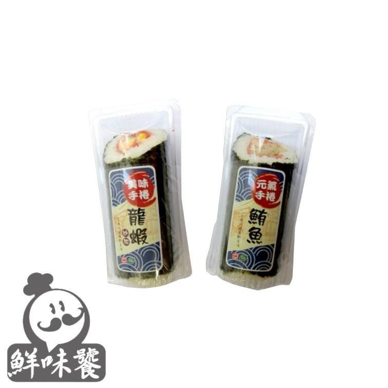 美味手捲(鮮食系列 日式握便當/飯糰)
