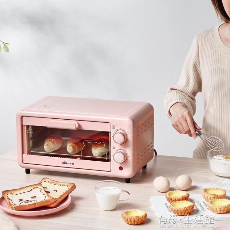 現貨 烤箱 小熊小型電烤箱家用雙層迷你小烤箱全自動烘焙機蛋糕餅干多功能 AQ
